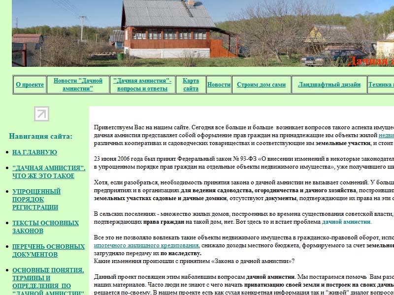 дачная амнистия сайт
