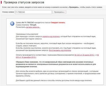 proverka-statusa-zaprosa