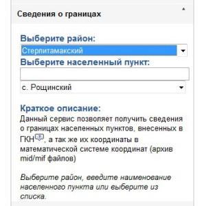 svedeniya-o-granicah