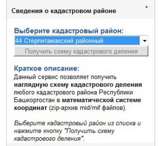 svedeniya-o-kadastrovom-rayone