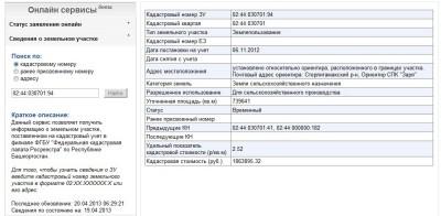 svedeniya-o-zemelnom-uchastke-rezultat