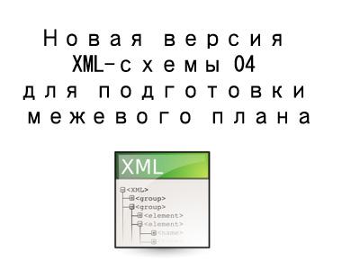 Новая версия XML-схемы 04 для подготовки межевого плана