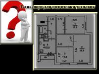 Подготовка технических планов