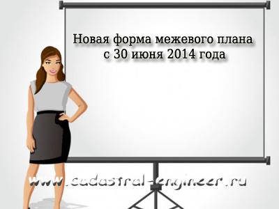 Новая форма межевого плана с 30.06.2014г.