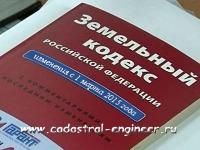 novyj-zemelnyj-kodeks-s-1-yanvarya-2015-goda