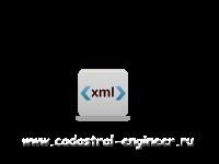 na-sajte-rosreestra-opublikovana-xml-sxema-akta-obsledovaniya