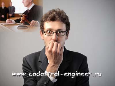 Уголовная ответственность для кадастровых инженеров!