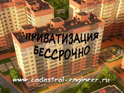 Бесплатная приватизация жилья в России теперь бессрочная