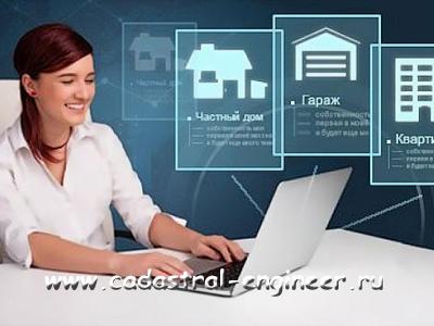 Какие документы можно заказать через электронные сервисы Росреестра?