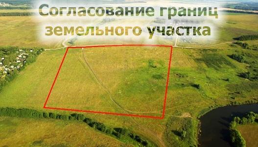 Изменения в порядке согласования границ земельного участка